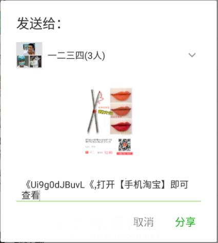 分享商品3.png